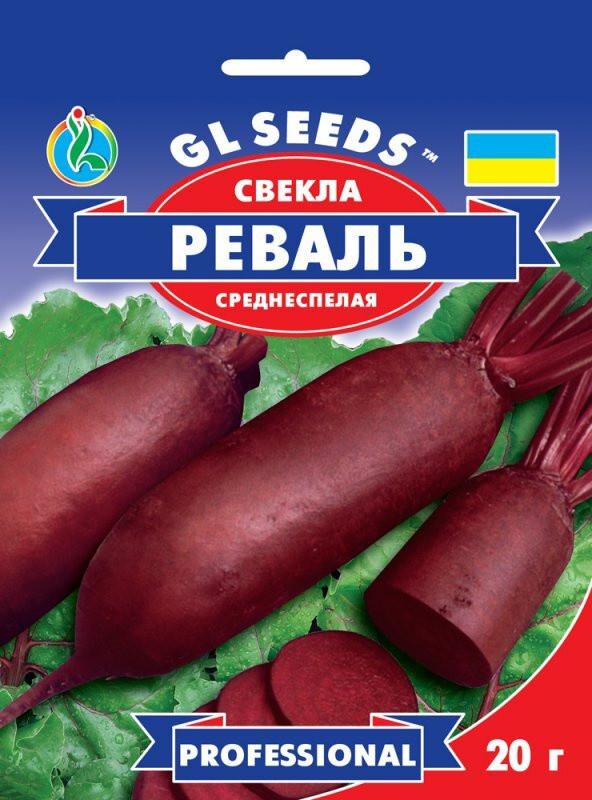 Семена Свеклы Реваль (20г), Professional, TM GL Seeds