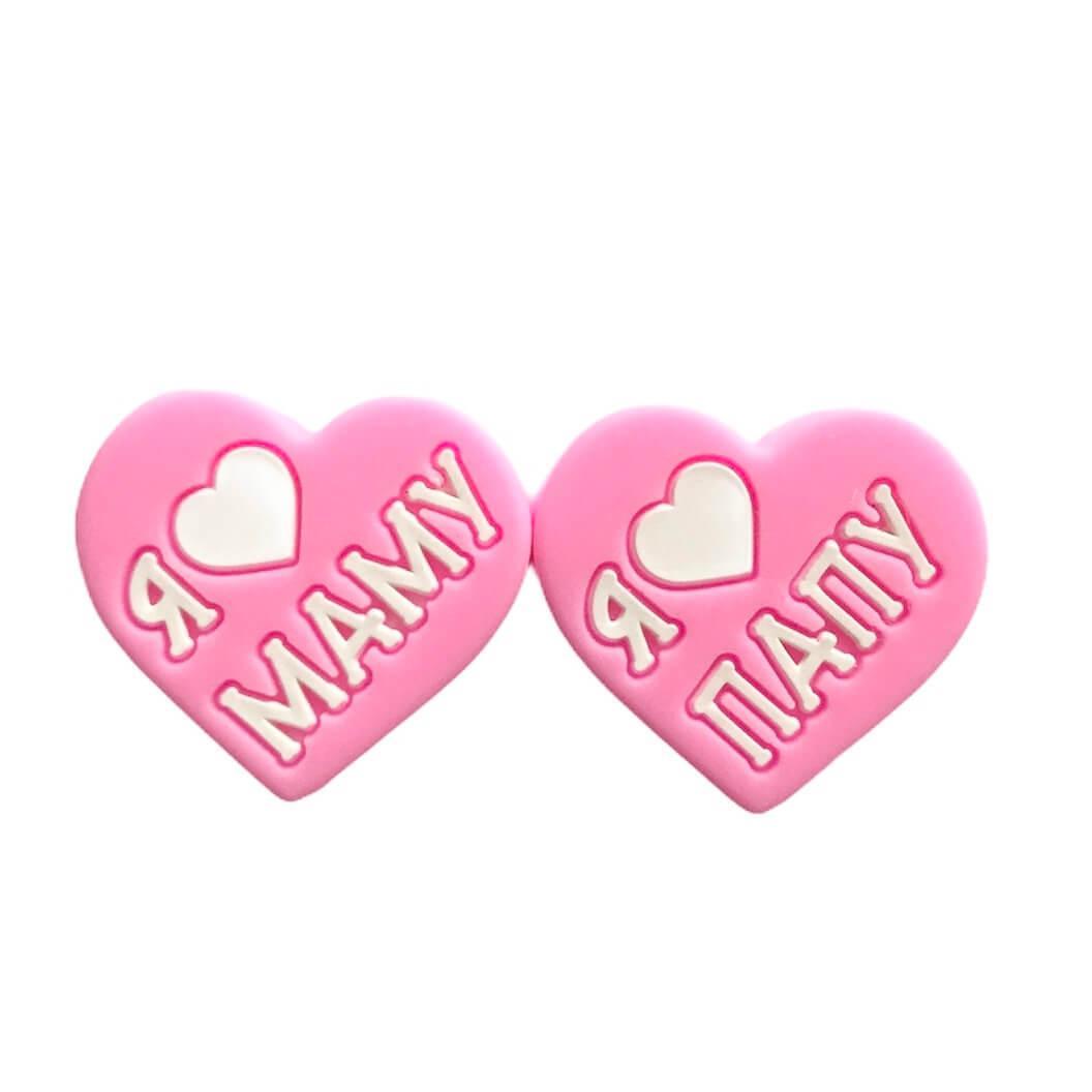 I Я люблю Маму/Папу (розовый) силиконовые бусины