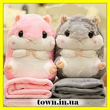 Детская мягкая игрушка подушка плед хомяк 3 в 1 флисовый, покрывало, одеяло