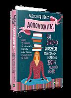 Допоможіть Чи дійсно книжки про саморозвиток здатні змінити життя