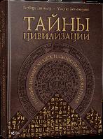 Тайны цивилизации Необъяснимые чудеса и таинственные явления
