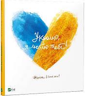 Україно, я люблю тебе с суп