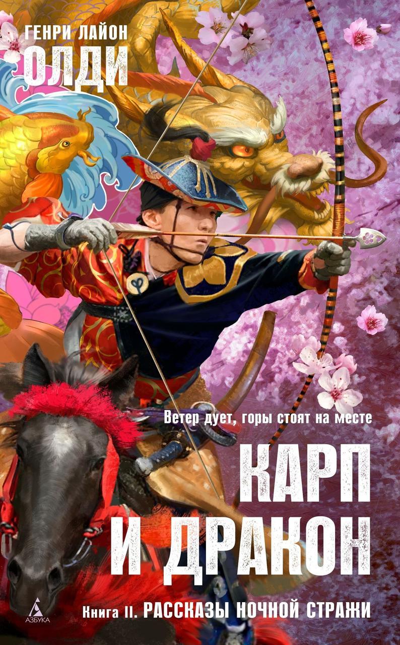 """Генри Лайон Олди """"Карп и дракон. Книга 2. Рассказы ночной стражи"""""""