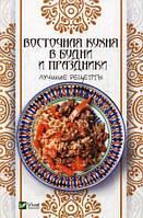 Східна кухня в будні і свята Найкращі рецепти