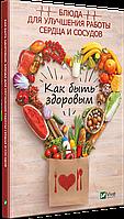 Как быть здоровым Блюда для улучшения работы сердца и сосудов
