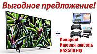 """Телевизор Sony 50""""SmartTV (Android 7.0//WiFi/DVB-T2) + Игровая консоль на 3500 ИГР"""