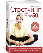«Стретчинг для тех, кому за 50. Индивидуальная программа развития гибкости и поддержания активного образа