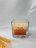 Ароматична свічка з написом для коханого аромат апельсину