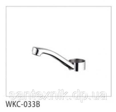 Излив (носик)-40 15см ZEGOR WKC-033В