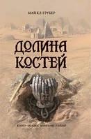 Долина костей. Майкл Грубер