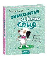 Знаменитая собачка Соня (рис. Е. Антоненков). Усачев А.