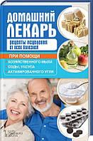 Домашний лекарь. Рецепты исцеления от всех болезней при помощи хозяйственного мыла, соды, уксуса и