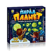 Набір Парад планет. Світяться інтер'єрні наклейки Сонячної системи. Розмальовка в подарунок ТМ Люмик