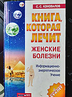 Книга которая лечит женские болезни Коновалов - Б/У