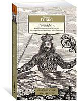 «Левиафан, или Материя, форма и власть государства церковного и гражданского» Гоббс Т.