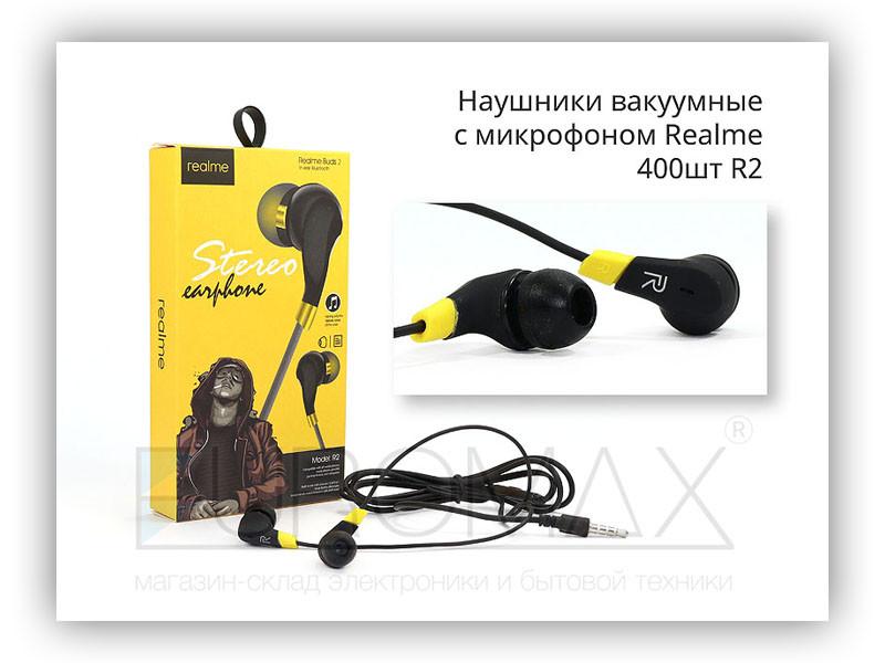 Наушники вакуумные с микрофоном Realme 400шт R2