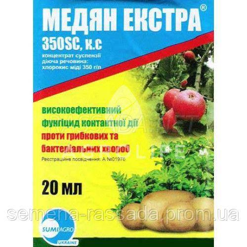 Медян Экстра (20 мл)