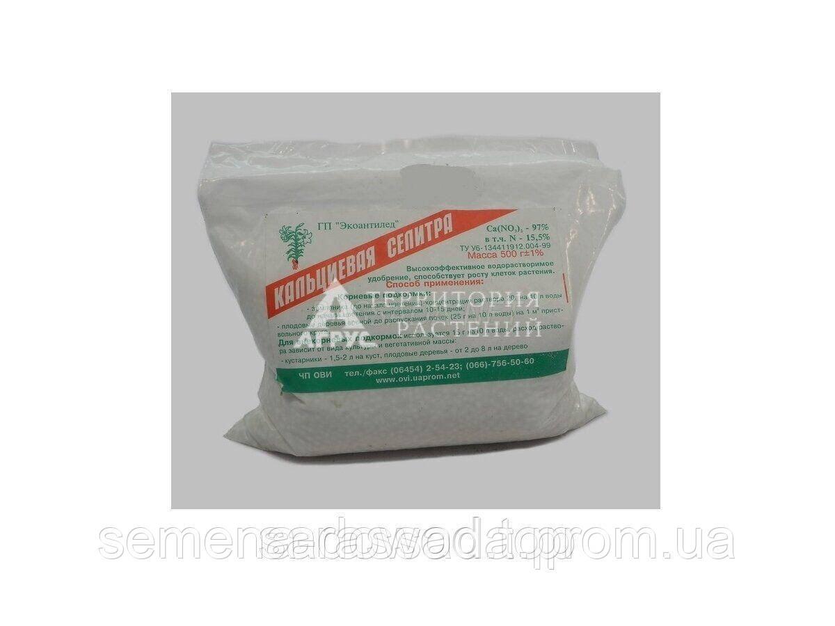 Кальциевая селитра (0,5 кг). Предварительный заказ, отправка весной 2021г.