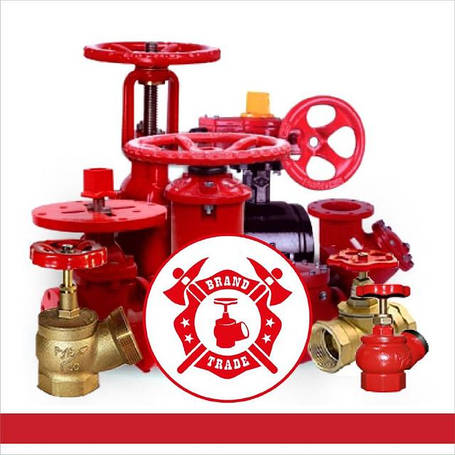 Вентиля пожарные