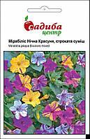 """Насіння Мірабіліс (Нічна Красуня), суміш, 0.5 м, """"Садиба-Центр"""", Україна"""