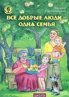 Все добрые люди - одна семья. Сухомлинский В.
