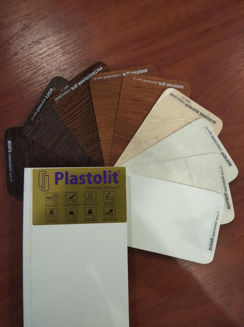 Подоконники Plastolit (Украина) ширина 400 мм