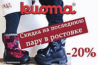 Скидка -20% на обувь KUOMA