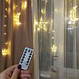 Гирлянда Штора Звезда и Луна с пультом РАЗНЫЕ РЕЖИМЫ/ мульти, фото 3