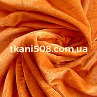 Велюр стрейчевий(Оранж) -01