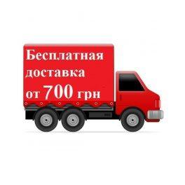 Бесплатная доставка осуществляется при заказе товаров на сумму от 500 гривен.
