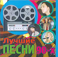 ЛУЧШИЕ ПЕСНИ 90х MP3