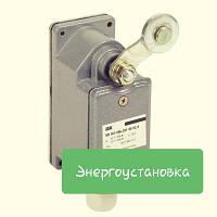 Вимикач кінцевий ВП 16Г-23Б-231-55 У2.3 важіль з роликом/хід вправо/самоповернення 1з+1р IP55 IEK