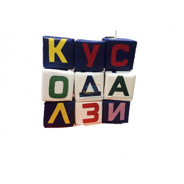 Набор кубиков Азбука разноцветная 20 см