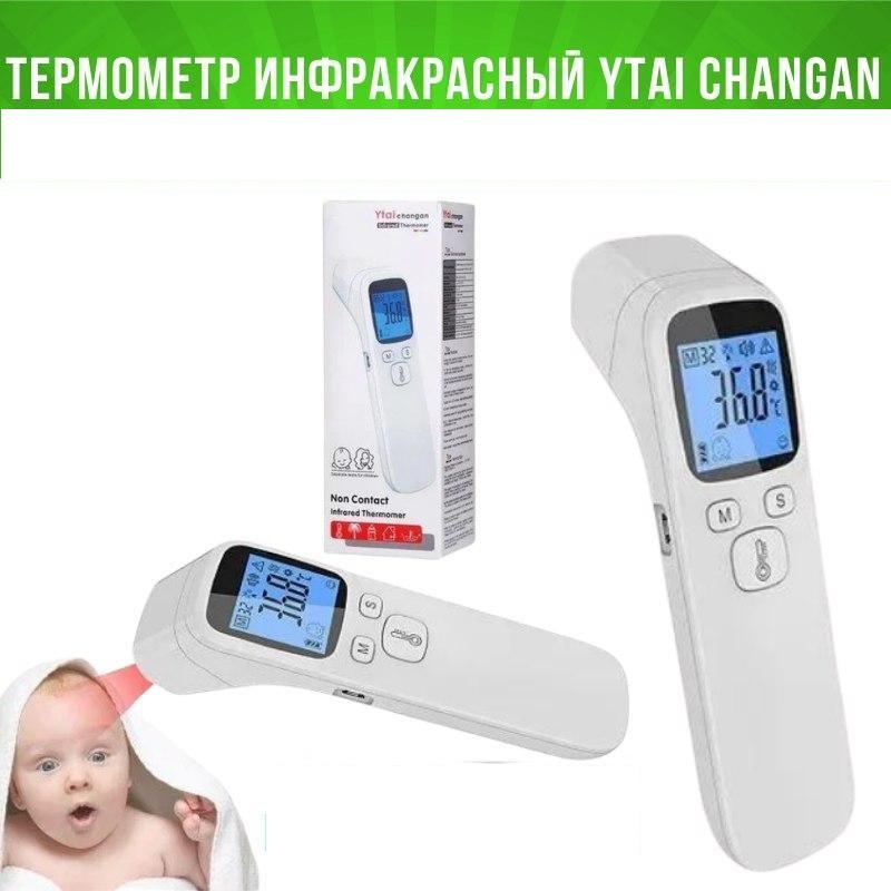 Термометр Инфракрасный, градусник бесконтактный YTAI CHANGAN