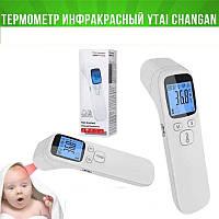 Термометр Инфракрасный, градусник бесконтактный YTAI CHANGAN, фото 1