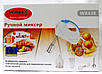 Ручной кухонный миксер WimpeX WX-438 с чашей | ручной мини кухонный комбайн, фото 5