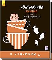 Детская контрастная книга раскладушка. Ути-пути (рус). Для новорожденных. Ранок