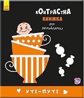 Детская контрастная книга раскладушка. Уті-путі (укр). Для новорожденных. Ранок