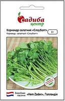 """Семена кориандра салатного Слоуболт, многолетнее 50 г, """"Nem Zaden"""""""