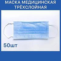 Медицинские маски одноразовые трёхслойные штампованные с фильтром (МЕЛЬТБЛАУН) и зажимом для носа *50 штук*