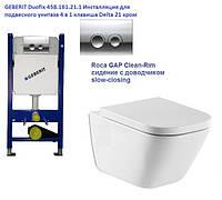 GEBERIT Duofix 458.161.21.1 инсталляция 4 в 1  + Roca The Gap Clean Rim 34647L000 Унитаз подвесной сидением с доводчиком.