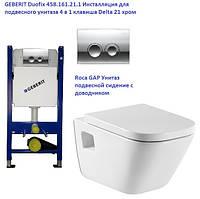 GEBERIT Duofix 458.161.21.1 инсталляция 4 в 1  + Roca The Gap 346477000 Унитаз подвесной сидением с доводчиком.