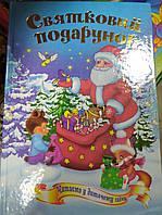 "Казки А5 ""Читаємо перд сном/читаємо у дитячому садку""""Septima"", фото 1"