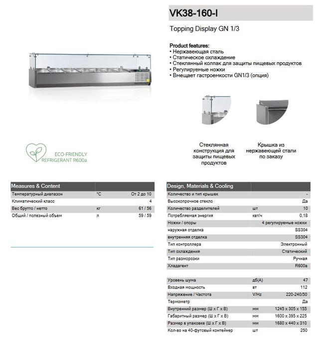 Фото технических характеристик Витрина для топпинга настольные Tefcold VK38-160-I