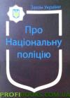 Закон України Про національну поліцію Положення про патрульну службу МВС