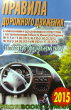 Правила дорожного движения Украины 2015 Арий