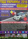 Правила дорожного движения Украины 2017 с комментариями и иллюстрациями