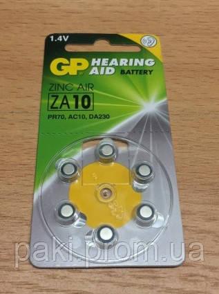 Батарейка в слуховой аппарат GP ZA10-D6 Zinc Air PR70, DA230, 1,4V