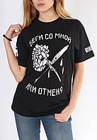 """Черная футболка Юность """"Беги со мной или от меня"""", фото 1"""