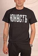 Черная футболка Юность, фото 1